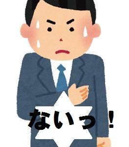 【№4 108つの煩悩ならぬお金のブロック解除編】