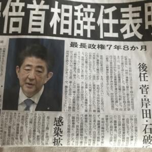 菅首相誕生