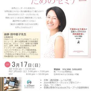 日本トップクラスの同時通訳者よるセミナー