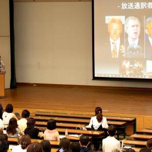 日本通訳フォーラム2019にて登壇します!