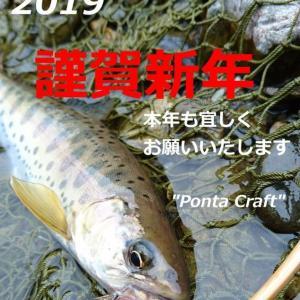 2019 謹賀新年&告知