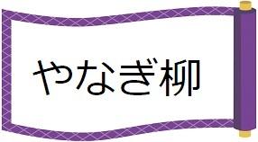 卒業4235幸義光(フラッシュ)235(壮強太陽):イカスミ柳