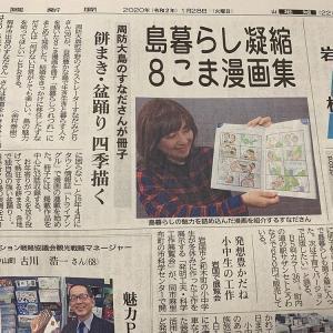 島暮らし漫画「島暮らしつれづれ」が新聞に!
