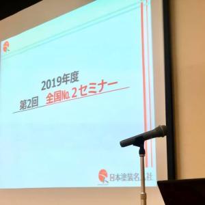 【日本塗装名人社】NO.2幹部セミナーに行ってきました!
