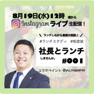【イベント】ステイリフォーム相談会~進捗のご報告~