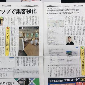 【記事記載】リフォーム産業新聞に掲載されました♪