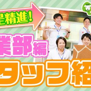 【YouTube】ユウマ通心にて営業部をご紹介!