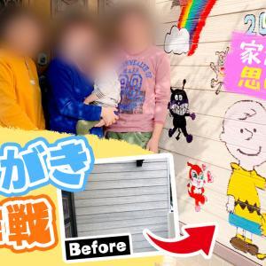 【YouTube】外壁塗装は家族記念日♪壁にらくがき大作戦!