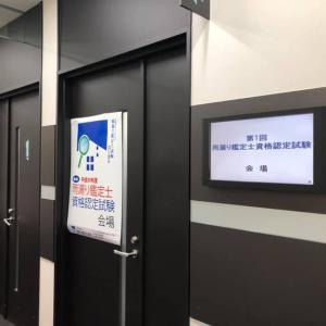【雨漏り119】第1回 雨漏り鑑定士資格試験