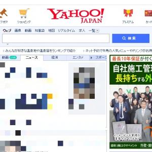 【お知らせ】Yahoo!のトップページに♪♪