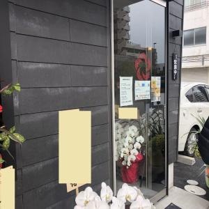 芦屋 楠町の 花麺!