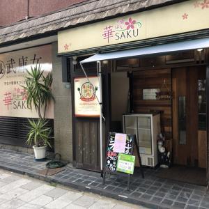 鳴尾町1丁目の 華SAKU!