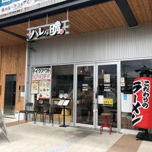 松山町の ハレノチ晴!