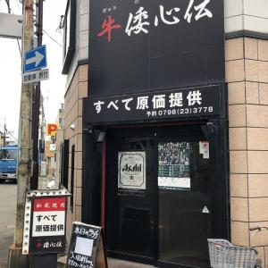 今津水波町の 牛倭心伝!