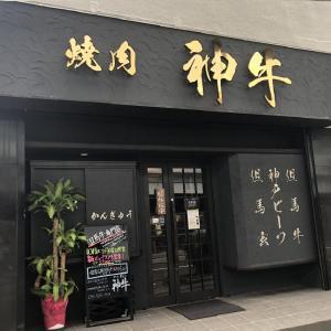 甲子園7番町の 神牛!