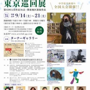 第12回アートクラブグランプリinSAKAI(全国中学校美術部作品展)【東京巡回展】(東京都)
