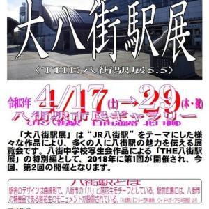 大八街駅展(千葉県)