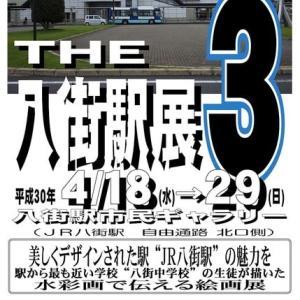 THE八街駅展3(千葉県)