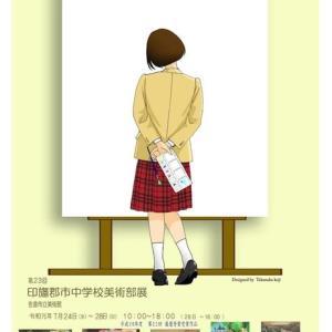 第23回印旛郡市中学校美術部展(千葉県)
