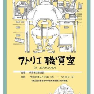 第9回アトリエ職員室 in SAKURA(千葉県印旛地区教職員展)