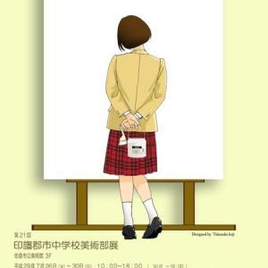 第21回印旛郡市中学校美術部展(千葉県)