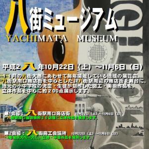 第八回八街ミュージアム(千葉県)