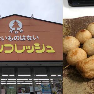 松崎のスーパー「サンフレッシュ」で「はやま」のさつま揚げを購入。ないものはない!!