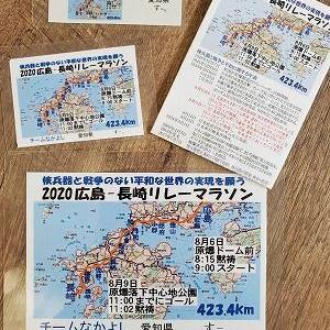2020広島→長崎リレーマラソン