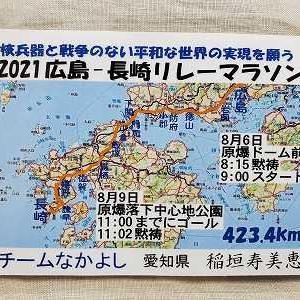オンラインだから・・・参加できる 広島→長崎
