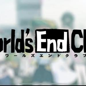 ワールズエンドクラブ【World's End Club】 総評/感想