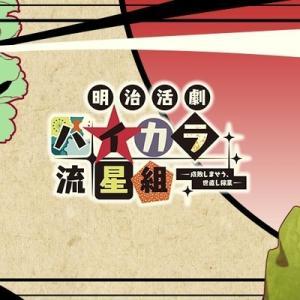 明治活劇 ハイカラ流星組 咲村賢 感想