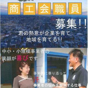 埼玉県内の商工会職員を募集します!