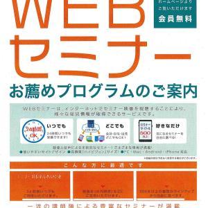 幸手市商工会「WEBセミナー」のご案内!!