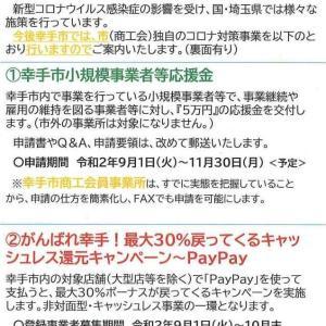 商工会から★重要★なお知らせ!!!