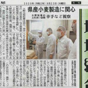幸手市内の会員事業所が埼玉新聞で紹介♪
