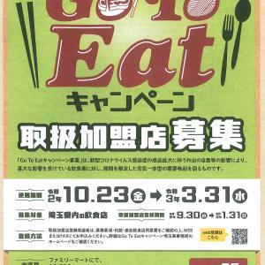 GoToEatキャンペーン「埼玉県プレミアム付き食事券」スタート!