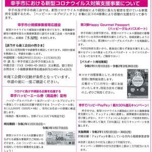 商工会報10月号ができております。