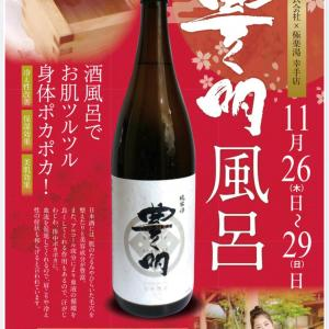 幸手のお酒×酒風呂キャンペーン開催します!