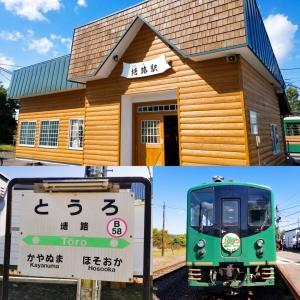 釧網本線の駅を訪ねる~(8)