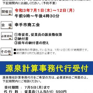 商工会から★税務関係★についてお知らせ!!!