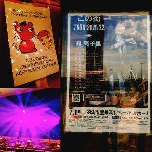 森高千里「この街」TOUR 2020-22へ♬