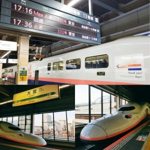 さよなら!上越新幹線E4系Max!!