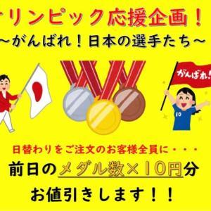幸手の会員事業所はオリンピックを応援します!(1)