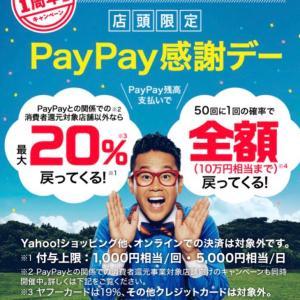 paypay 1周年感謝デー 本日のみ開催‼️