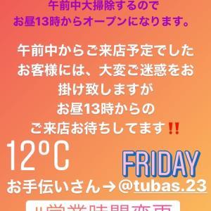 2019.11.15 本日の営業時間変更お知らせ!13時からオープン!お店お掃除の為