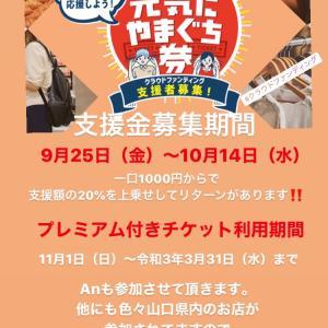 9月25日(金)からスタート!ご支援の程、宜しくお願いします。お得なチケットです。