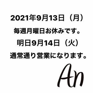 2021.9.13 本日は、毎週月曜日お休みになります。明日は、通常通り営業です。