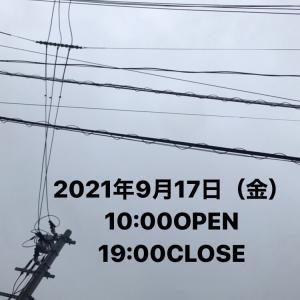 2021.9.17 本日午前中は、店内空調清掃クリーニングの為12時からオープン