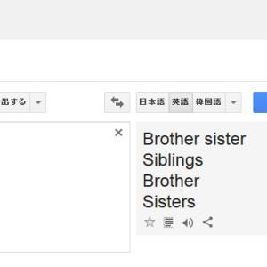 兄弟・兄妹・姉弟・姉妹!紛らわしいわ!読みは?英訳は?