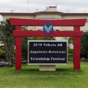 9/14 横田基地 日米友好祭2019